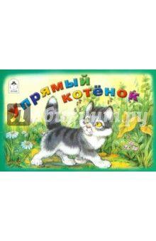 И. Белышев - Упрямый котёнок обложка книги