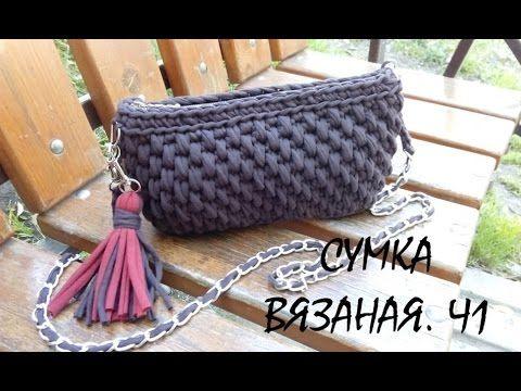 Сумка из трикотажной пряжи. Часть 1. Вязание крючком. Bag of knitting yarn. Crochet. - YouTube