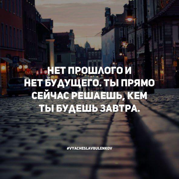 Нет вчера и нет будущего. Ты прямо сейчас решаешь, кем ты будешь завтра. Я могу дать себе отдохнуть и не написать пост, а могу сделать это. И каждый пост, каждый шаг приближает к цели в 1 млн. подписчиков. #VyacheslavBulenkov #бизнес #маркетинг #pr #стартап #конверсия