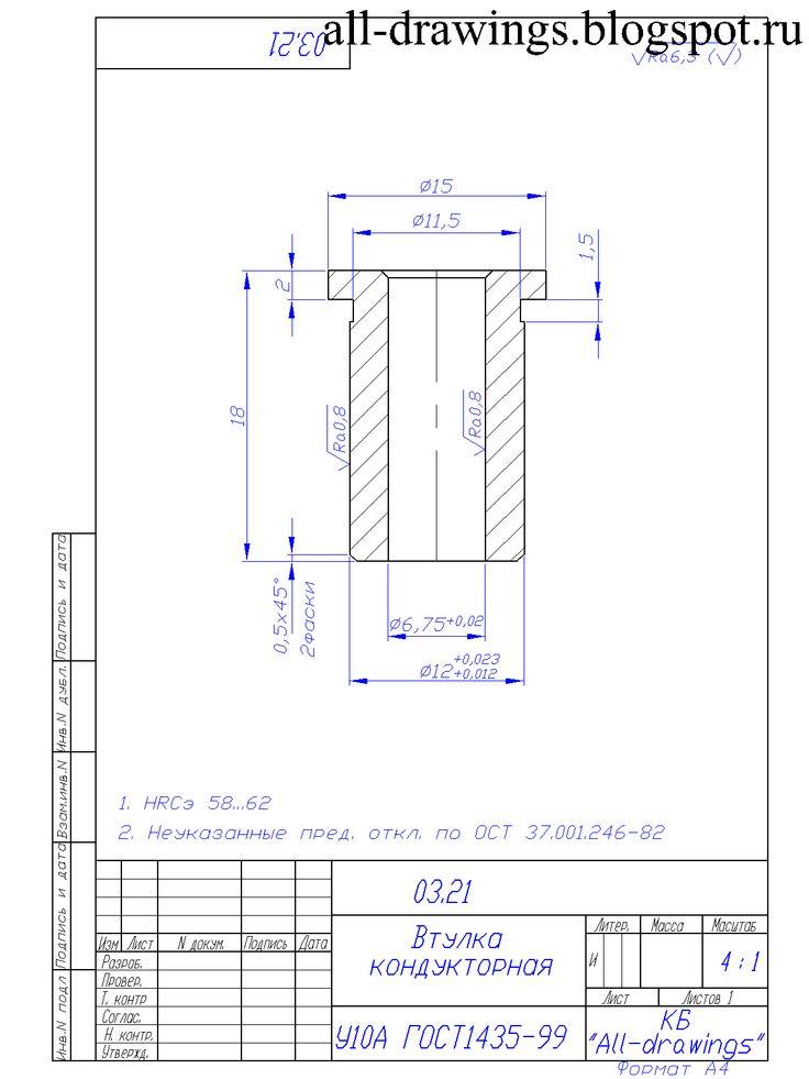 Машиностроительные чертежи: Чертеж кондукторной втулки