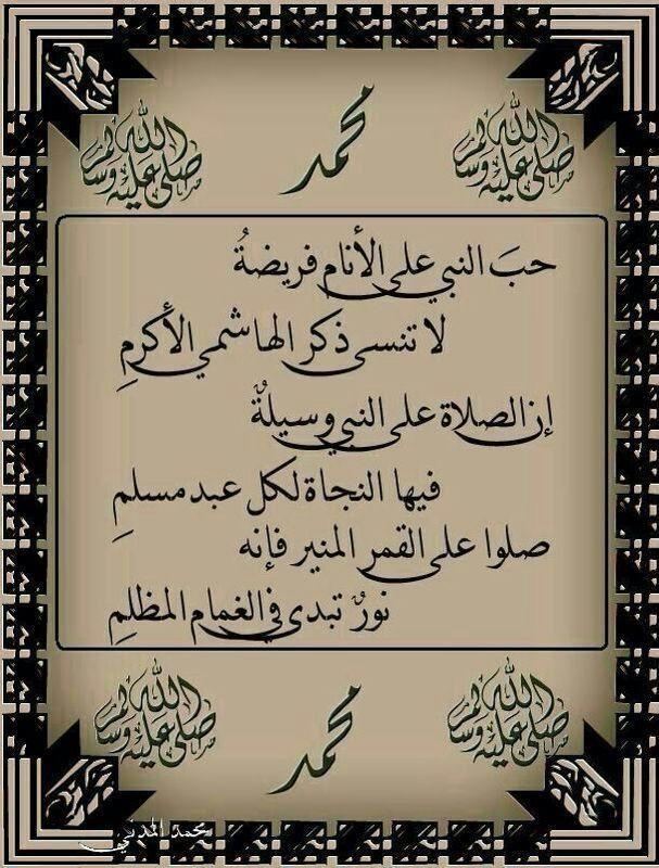 محمّد ﷺ