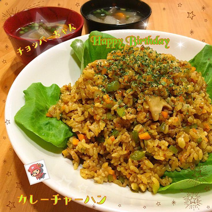 こずえ's dish photo チョッパーちゃんの  カレーチャーハン | http://snapdish.co #SnapDish #レシピ #晩ご飯 #炒めご飯/チャーハン #ビール