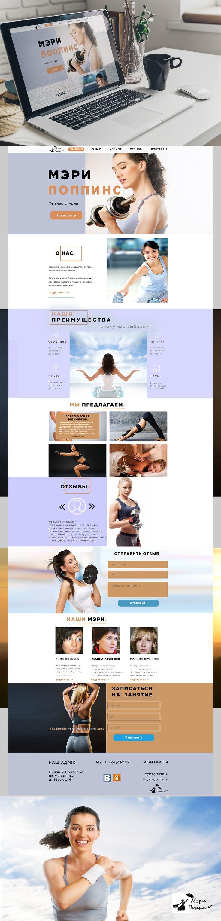 Ознакомьтесь с моим проектом @Behance: «Мэри Поппинс фитнес студия» https://www.behance.net/gallery/50829473/meri-poppins-fitnes-studija