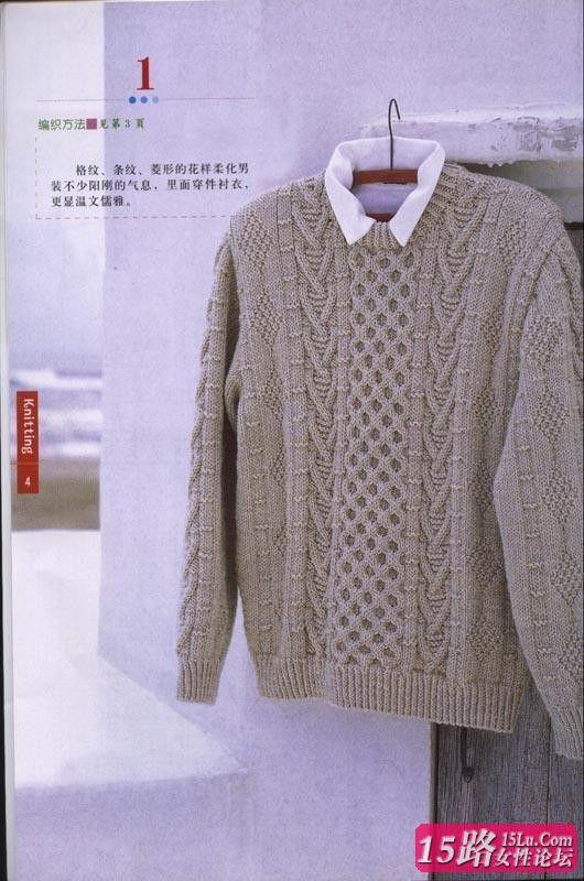 【引用】最全的男士毛衣编织教程(有40件全部有图解) - 丁香花开的日志 - 网易博客 - 空中浮萍 - 空中浮萍的博客