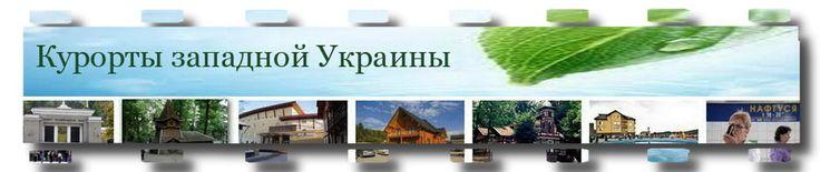 http://toursector.org.ua/truskavec/sanatorii/ - список санаториев Трускавца с описанием номеров и услуг, а также с актуальными ценами