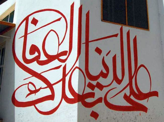 82 Best Images About Arabic Calligraphy On Pinterest
