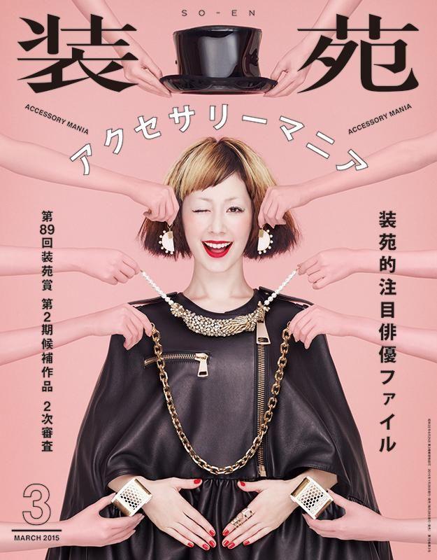 装苑 3月号 2015 木村カエラ 吉田ユニ