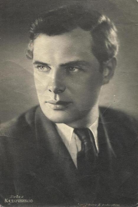 Павел Петрович Кадочников, 29.07.1915 - 02.05.1988