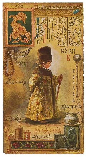 Vintage russian postcard - artist Elizabeth Bem by sofi01, via Flickr