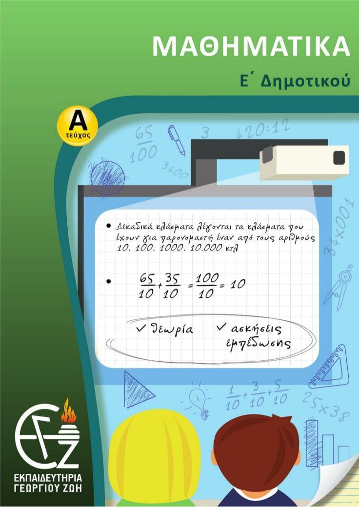 Εσωτερικές εκδόσεις των Εκπαιδευτηρίων Γ.Ζώη για τα Μαθηματικά ε΄ δημοτικού