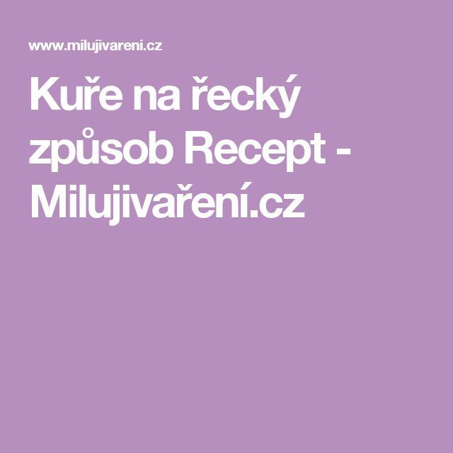 Kuře na řecký způsob Recept - Milujivaření.cz