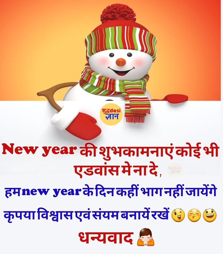 Hindi quotes funny memes jokes नव वर्ष की शुभकामनाएं
