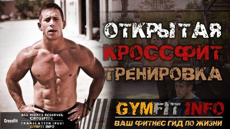 """ДЭН БЕЙЛИ """"CrossFit"""". КРОССФИТ ТРЕНИРОВКА. (Кроссфит программа от звезды..."""