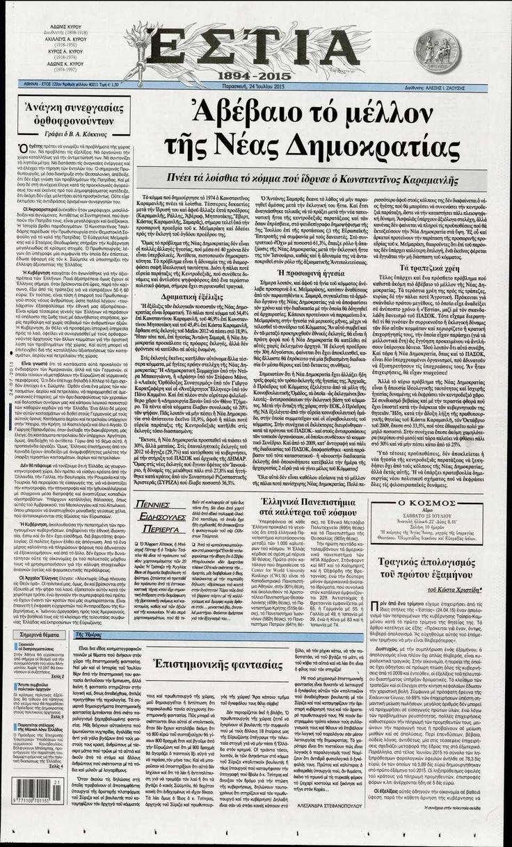 Εφημερίδα ΕΣΤΙΑ - Παρασκευή, 24 Ιουλίου 2015   Newsbomb