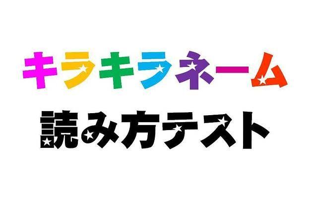 キラキラネーム読み方テスト