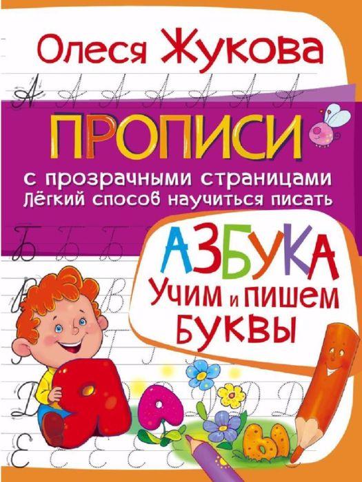 Жукова О. Прописи. Азбука. Учим и пишем буквы.-1 (525x700, 408Kb)