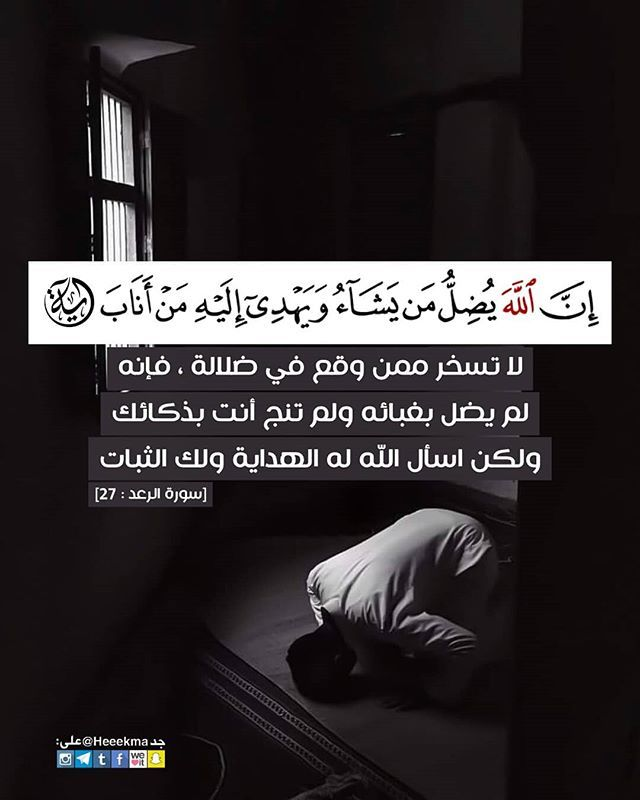 إن الله يضل من يشاء ويهدي إليه من أناب لا تسخر ممن وقع في ضلالة فإنه لم يضل بغبائه ولم تنج أنت بذكائك ولكن س ل الله Quran Quotes Hadith Quotes Quotes