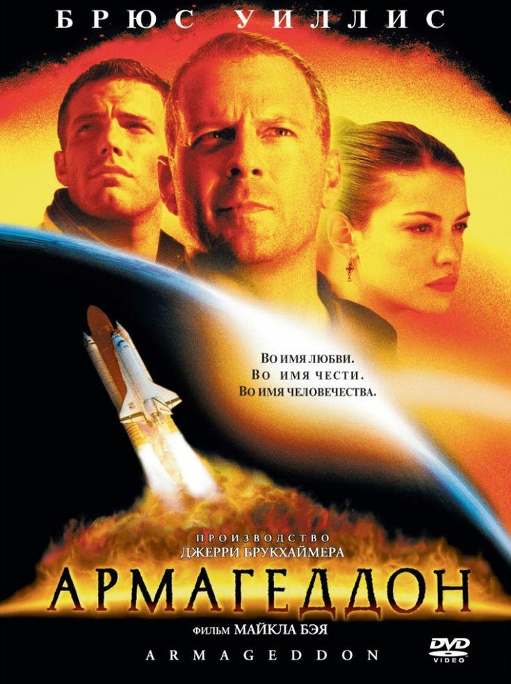 Армагеддон (Armageddon)