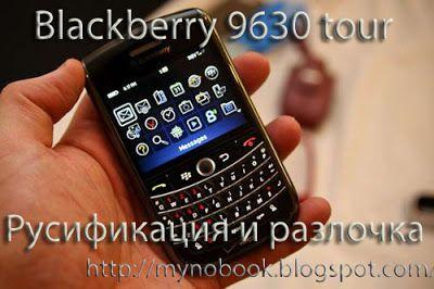 Моя записная книжка: Бесплатная русификация и разлочка blackberry 9630 ...