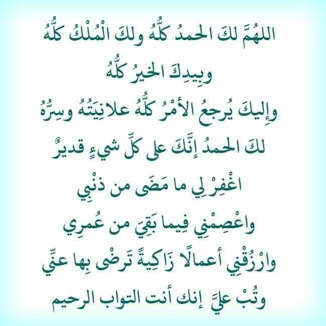 Pin By رحمة عبد الهادي On أجيب دعوة الداعي Prayers Allah Math