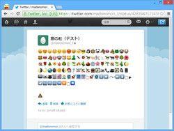 """【レビュー】「Google Chrome」でMac/iOSの""""絵文字""""を表示できるようにする拡張機能「Chromoji」 - 窓の杜"""