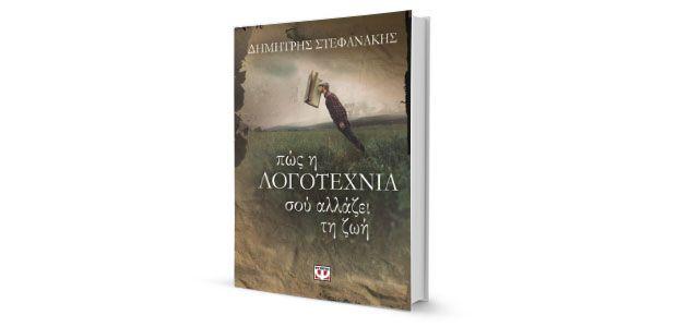 Δημήτρης Στεφανάκης: «Πώς η λογοτεχνία σού αλλάζει τη ζωή» κριτική της Τέσυς Μπάιλα