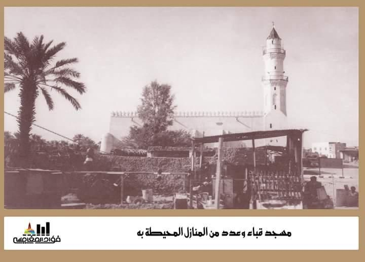 مسجد قباء قديما Mosque Makkah Taj Mahal