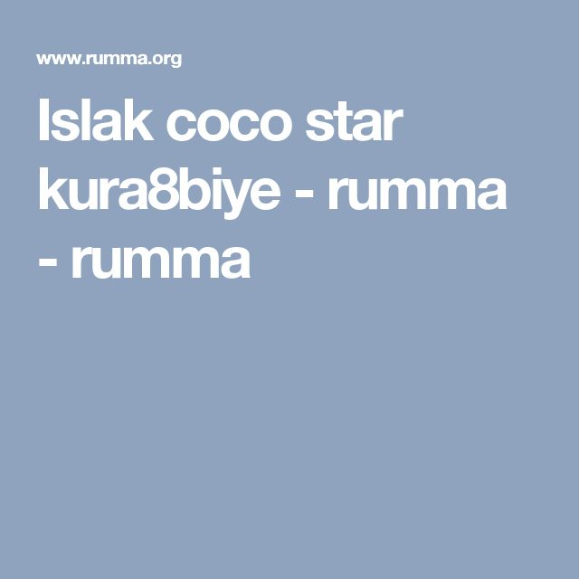 Islak coco star kura8biye - rumma - rumma