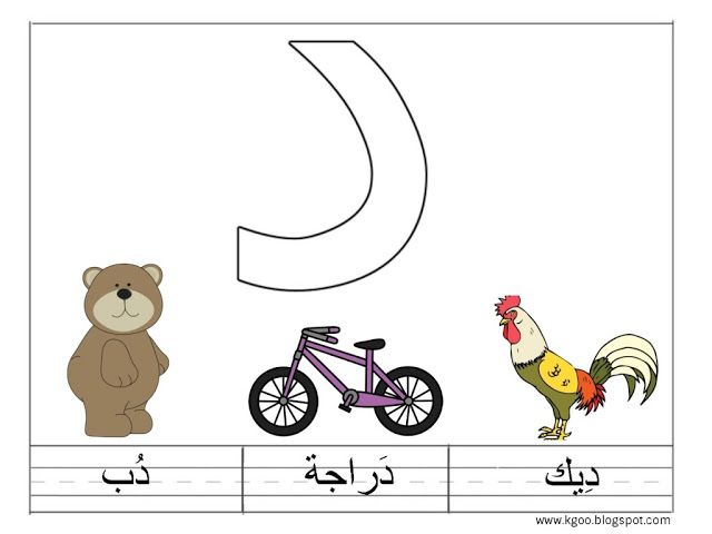 شرح حرف الدال لرياض الاطفال Arabic Alphabet For Kids Arabic Alphabet Letters Learn Arabic Alphabet