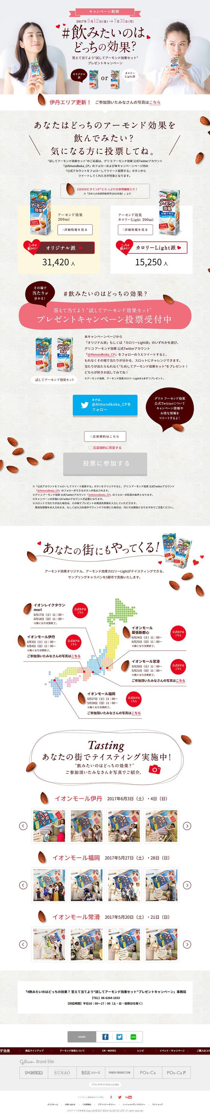 アーモンド効果 プレゼントキャンペーン|WEBデザイナーさん必見!ランディングページのデザイン参考に(かわいい系)