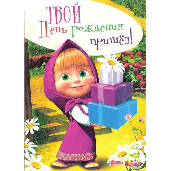 Детские открытки с машей, для мамы день