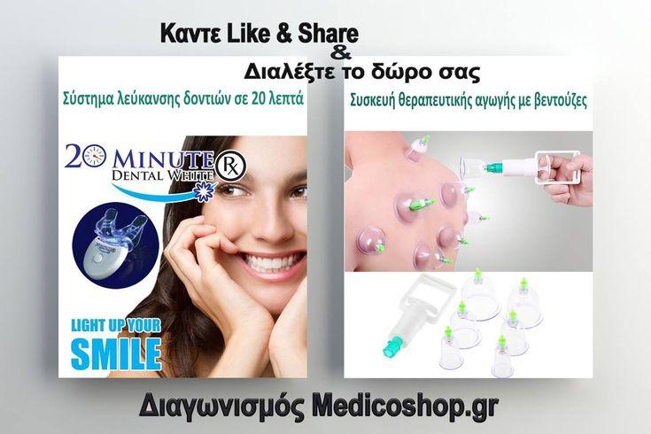 Διαγωνισμός Medicoshop.gr με δώρο μια Συσκευή θεραπευτικής αγωγής με βεντούζες ή ένα Σύστημα λεύκανσης δοντιών https://getlink.saveandwin.gr/bc6