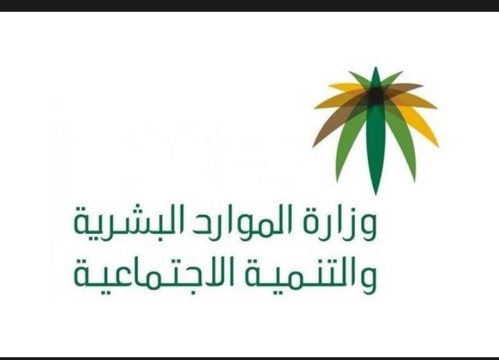 ما حقيقة توجه السعودية لالغاء نظام التكافل كشف المتحدث باسم وزارة الموارد البشرية السعودية ناصر الهزاني حقيقة الأخبار المتداولة Labour Market News Saudi Arabia
