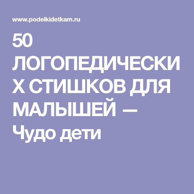 50 ЛОГОПЕДИЧЕСКИХ СТИШКОВ ДЛЯ МАЛЫШЕЙ — Чудо дети