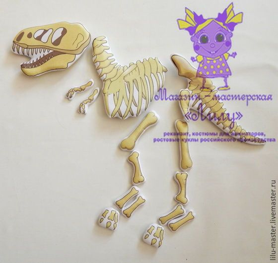 Купить или заказать Скелет динозавра. Игровой реквизит в интернет-магазине на Ярмарке Мастеров. Скелет динозавра - относится к категории 'Головоломка'. Детям необходимо собрать динозавра из отдельных частей. Подойдет к вечеринкам в стиле 'Археолог', 'Викинг', 'Рыцари', 'Как приручить дракона'. В реквизит могут быть внесены изменения по вашему желанию (наценка составляет от 10 до 35% от стоимости изделия в зависимости от сложности внесенных изменений).