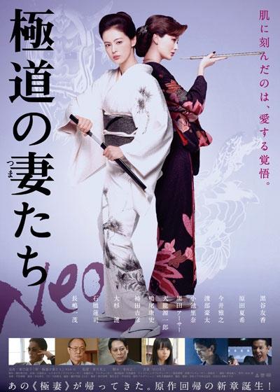 映画『極道の妻(つま)たち Neo』 (C) 2013東映ビデオ
