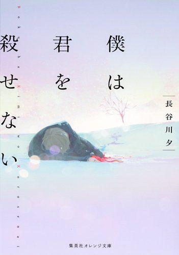 僕は君を殺せない (集英社オレンジ文庫) 長谷川 夕 http://www.amazon.co.jp/dp/4086800551/ref=cm_sw_r_pi_dp_X6cSwb10KVCBE