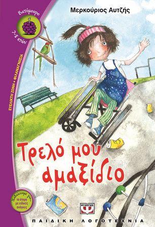 """Ένα βιβλίο γεμάτο χιούμορ και παιδικότητα, ακουμπάει το θέμα των ΑΜΕΑ στα μάτια των μικρών παιδιών, με φαντασία και αισιοδοξία! Το αμαξίδιο της Νανάς, """"το τρελό της αμαξίδιο"""", όπως το λέει, μας ξεναγεί στον κόσμο της. O κόσμος μας είναι δύσκολος για όποιον δεν μπορεί να περπατήσει. Στο δρόμο της θα συναντήσει πολλά εμπόδια και άλλους τόσους χώρους, τους οποίους δεν μπορεί να επισκεφτεί καθώς δεν έχουν την ανάλογη πρόσβαση."""