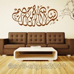 Islamic Muslim art , Bismillah , Islamic Calligraphy Wall sticker kit47 | eBay
