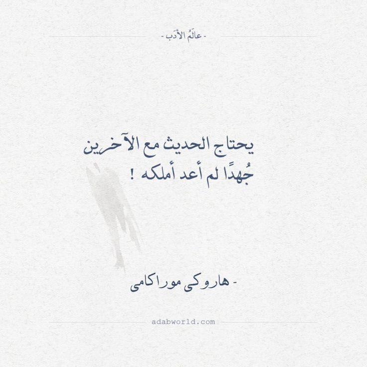 اقتباسات هاروكي موراكامي الحديث مع الآخرين Arabic Quotes Words Quotes Beautiful Quotes