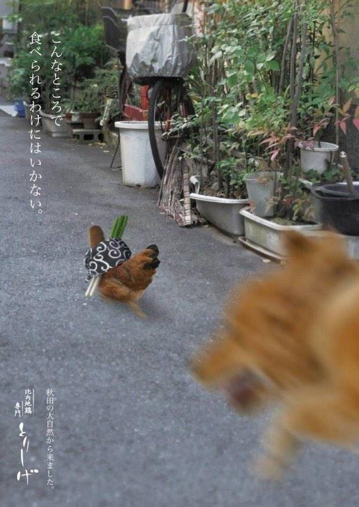 焼き鳥への覚悟を決めた比内鶏ポスター