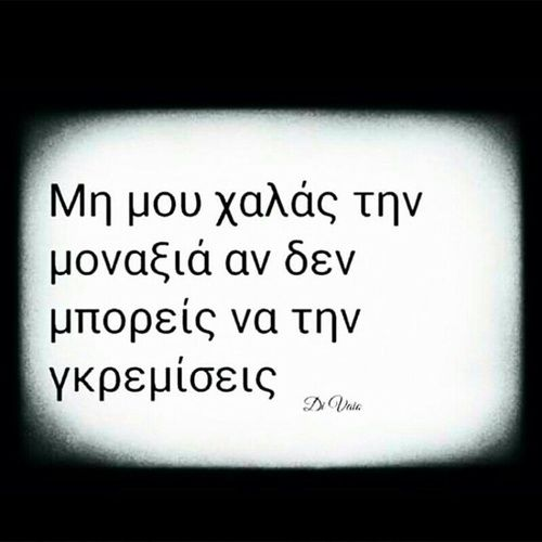 greek quotes, μοναξια, and στιχακια image                                                                                                                                                                                 More