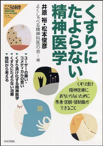 くすりにたよらない精神医学 こころの科学増刊, http://www.amazon.co.jp/dp/4535904308/ref=cm_sw_r_pi_awdl_B1vntb0T65SZJ