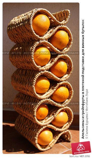 Апельсины и грейпфруты в плетеной подставке для винных бутылок, фото № 401016, снято 13 августа 2008 г. (c) Галина Бурцева / Фотобанк Лори