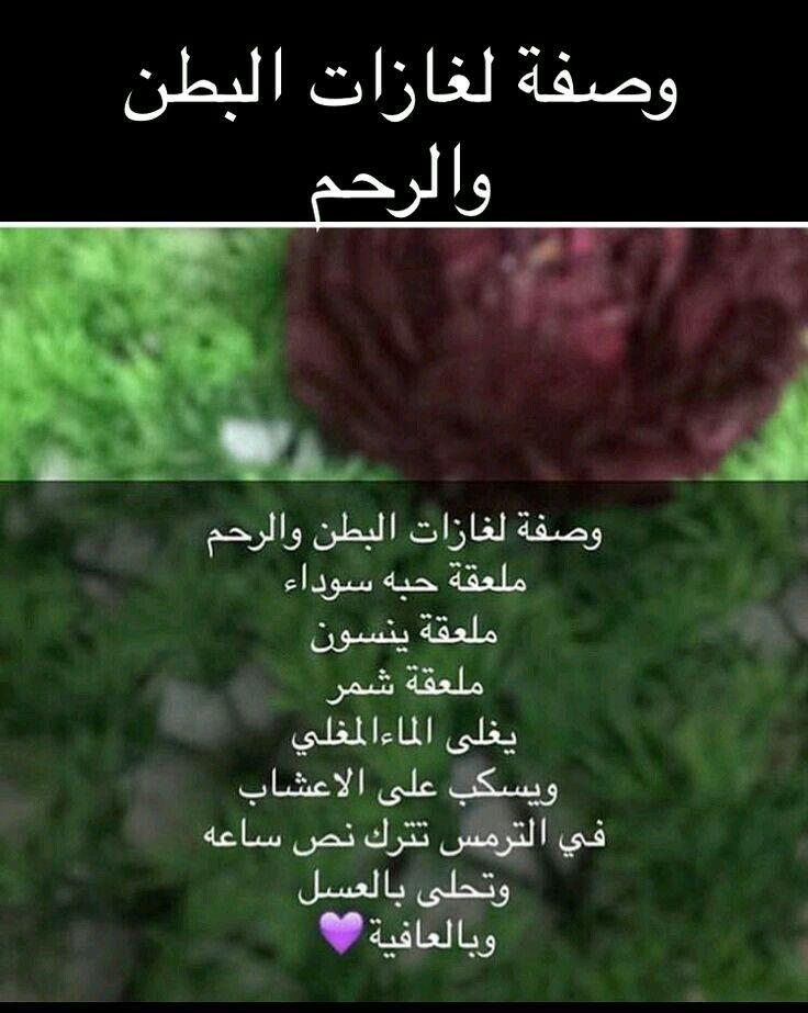 Pin By Mohamed Ilyes Ouitid On Sante Et Beaute صحة و جمال Health Fitness Nutrition Health And Nutrition Health Healthy