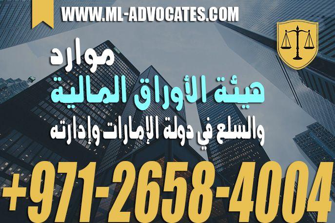 موارد هيئة الأوراق المالية والسلع في دولة الإمارات وفقا للقانون الاتحادي Tech Company Logos Company Logo Dubai