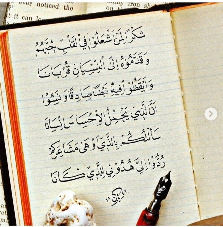 Pin By Beeri On Kalimaat Beautiful Arabic Words Arabic Poetry Arabic Quotes