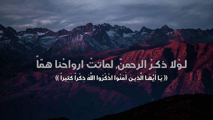 { O you who have believed remember Allah with much remembrance.} Quran - Surah Al-Ahzab (33:41)   { يا أيها الذين آمنوا اذكروا الله ذكرا كثيرا } صدق الله العظيم سورة الأحزاب.  Remember Allah. Pic #125 Visit our website: www.islamic.pictures for more HQ islamic wallpapers #allah #muslim #muhammad #prophet #muslimah #islamicquotes #islam #verse #jannah #quran #believer #الله #قران #مسلم