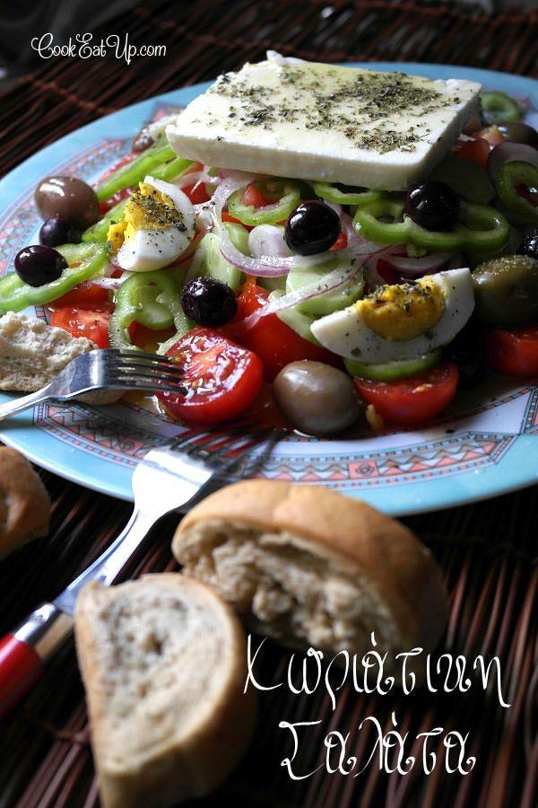 Συνταγή: Χωριάτικη σαλάτα ⋆ CookEatUp