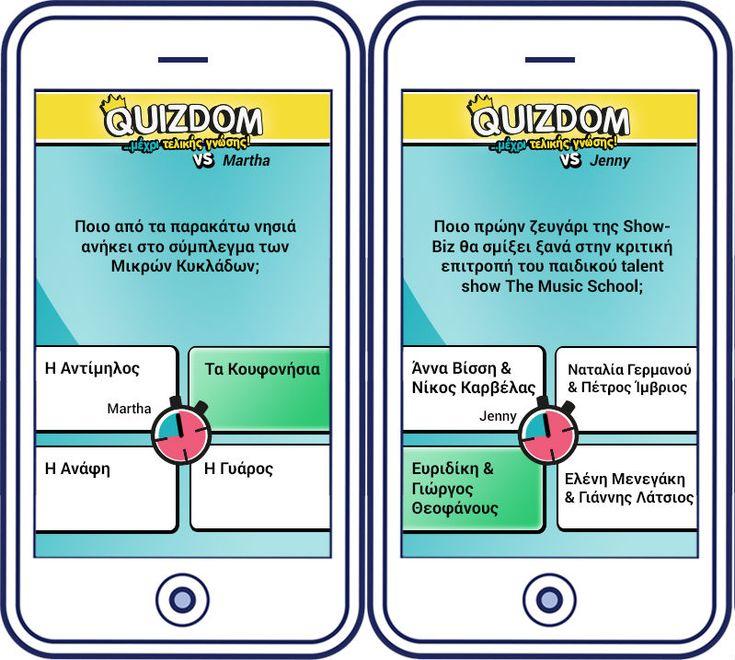 Γνωρίστε το Quizdom, το πρώτο ελληνικό social quiz για Android και iOS και... ΚΑΛΟ ΣΑΒΒΑΤΟΚΥΡΙΑΚΟ!